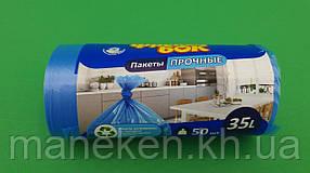 Сміттєві пакети 35л (50шт) ФБ (Сині) (1 рул)