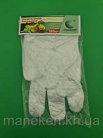 Одноразові рукавички (100шт) на планочке Comserv (1 пач.)