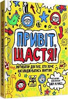 Привіт, щастя! Книга-мотиватор для дітей 7 років