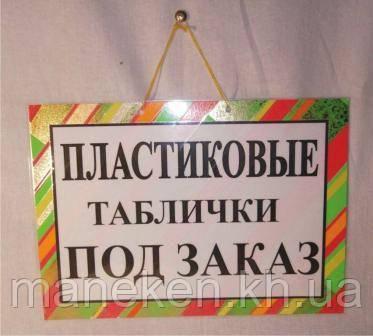 Пластикова Табличка А-4(21*30) Таблички під замовлення (1 шт), фото 2