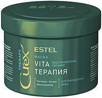 Интенсивная маска для поврежденных волос Estel Professional Curex Therapy Mask