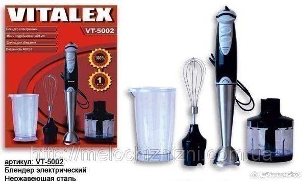 Блендер VITALEX электрический VT-5002