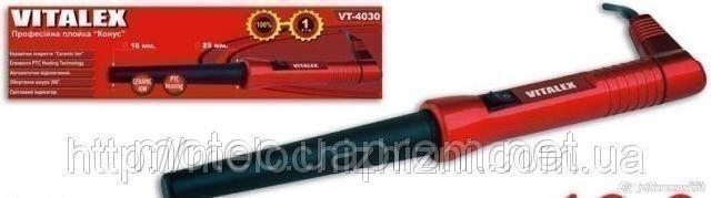 Плойка конусная для волос профессиональная (18-25 мм)  VITALEX
