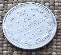 20 копійок з срібла 1915 р. ВС