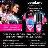 Интимный гель LOVE LOVE С ГИАЛУРОНОВОЙ КИСЛОТОЙ 20 г, фото 4