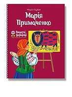 Книга для дітей Марія Примаченко цікаво ілюстрована, пізнавальна (від 7 років)