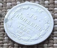 Срібні 15 копійок 1885 р. СПБ АГ. Олександр III