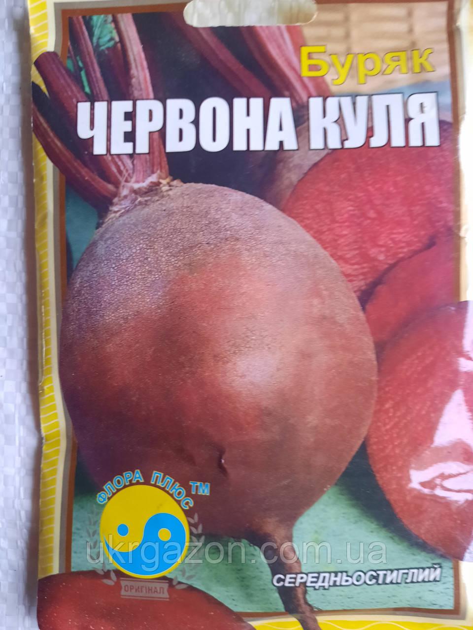 Буряк ЧЕРВОНА КУЛЯ  15грам ТМ Флора плюс