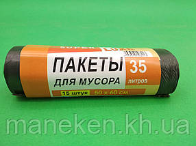 Сміттєвий пакет 35литров (15шт) Люкссупер (1 рул)