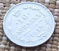 10 серебряных копейки 1915г. - В.С. Николай II, фото 1