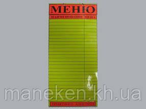 Табличка пластиковая А-3.5(20*42)Меню (1 шт)
