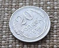 20 копеек 1928 г. СССР, фото 1