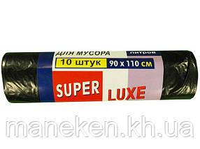 Сміттєві мішки 160литров (10шт LD) Топ-люкс(500) (1 рул)