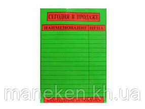 Табличка пластиковая А-3 (30*42) Сегодня в продаже (1 шт)