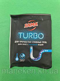 Средство для прочистки труб SAMA TURBO для холодной воды (50гр) (1 шт)