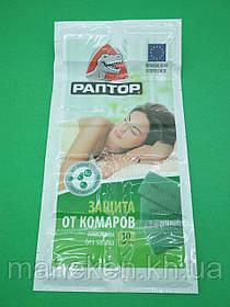 Біозахист від комарів РАПТОР (1 пач.)