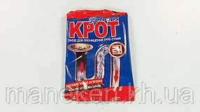 Засіб для чищення труб КРІТ (гранульований) Дніпро (1 шт)