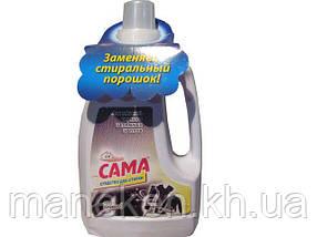 Жидкий стиральный порошок 1500г САМА BLACK для черных тканей (1 шт)