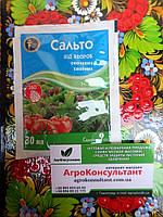 Фунгицид Сальто, 30 мл — препарат для защиты и лечения различных овощных культур, плодовых, ягодных и хвойных