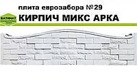 """Плита єврозабору №29 """"Цегла-мікс арка"""", напівглянсова."""
