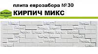 """Плита еврозабора №30 """"Кирпич-микс"""", полуглянцевая."""