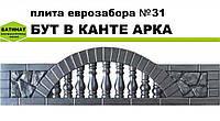 """Плита еврозабора №31 """"Бут в канте арка"""", полуглянцевая."""