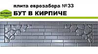 """Плита єврозабору №33 """"Бут в цеглі"""", напівглянсова., фото 1"""