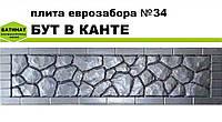 """Плита еврозабора №34 """"Бут в канте"""", полуглянцевая."""