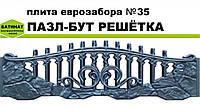 """Плита еврозабора №35 """"Пазл-бут решётка"""", полуглянцевая."""
