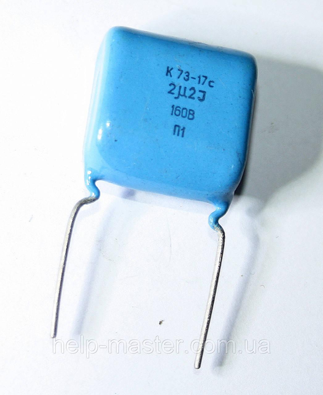 Конденсатор К73-17 2.2мкф 160В