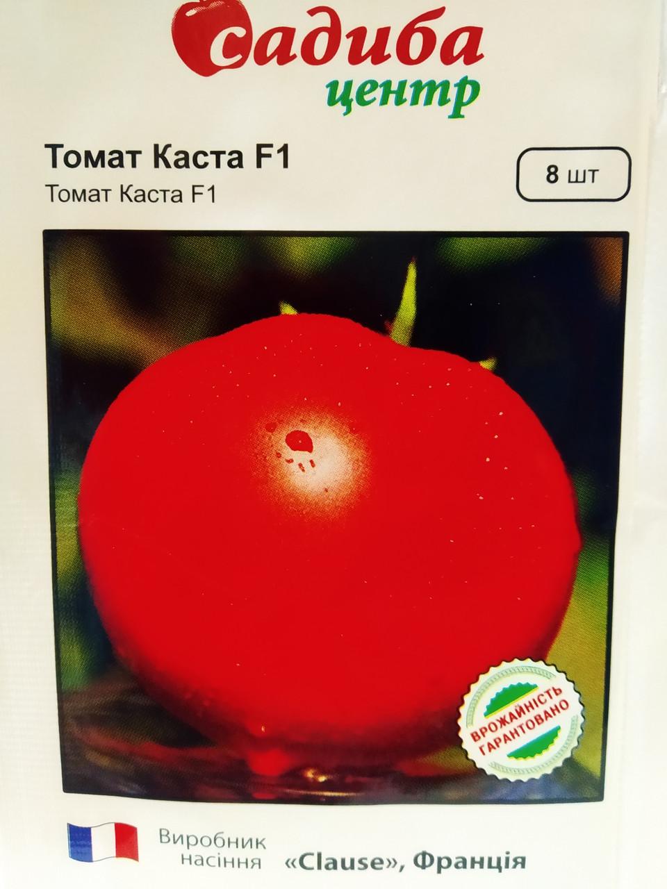 Семена ультраранний гибрид крупноплодного детерминантного томата Каста F1 8 семян Clause Франция