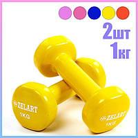 Гантели для фитнеса с виниловым покрытием (2 шт по 1 кг)