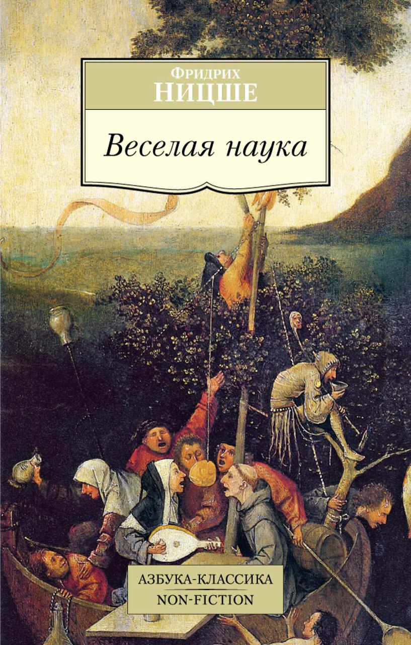 Книга Веселая наука. Автор - Фридрих Вильгелм Ницше (Азбука)