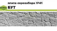 "Плита еврозабора №41 ""Бут"", полуглянцевая."