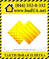 Тактильная плитка, Желтая, Авеню, 300х300х60