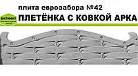 """Плита еврозабора №42 """"Плетёнка с ковкой арка"""", полуглянцевая."""