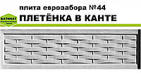 """Плита еврозабора №44 """"Плетёнка в канте"""", полуглянцевая."""