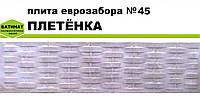"Плита еврозабора №45 ""Плетёнка"", полуглянцевая."