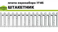 "Плита еврозабора №46 ""Штакетник"", полуглянцевая."