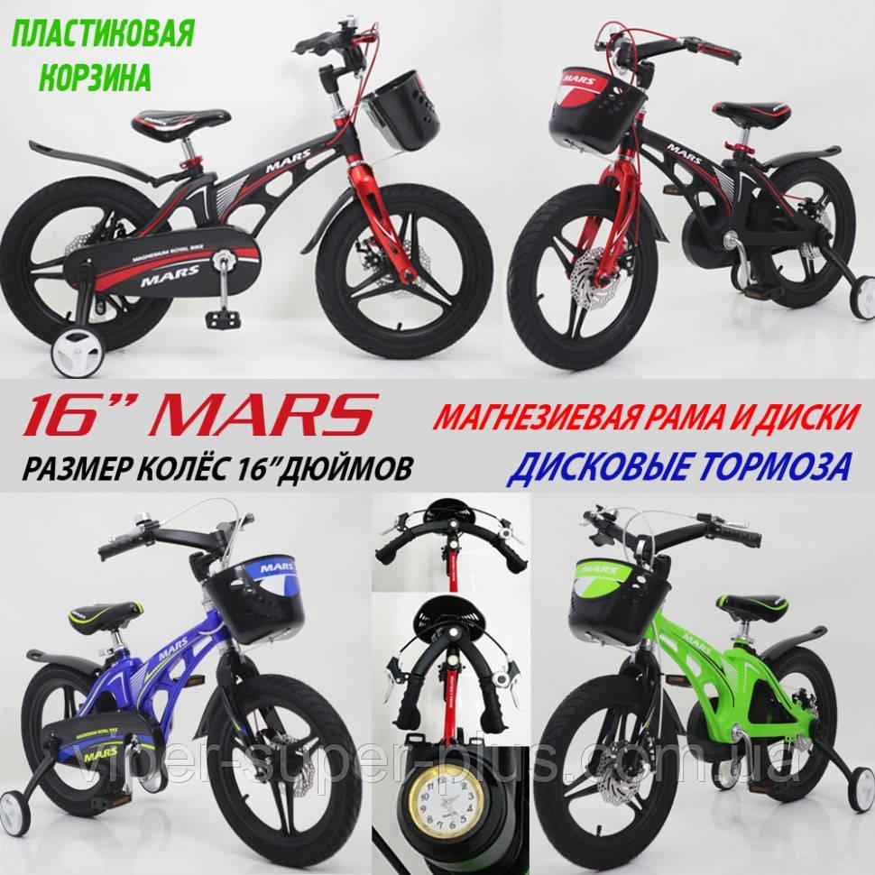 ✅ Детский Двухколесный Магнезиевый Велосипед MARS 16 Дюйм Черный/Синий/Зеленый