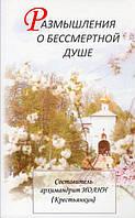 Книга  Размышления о бессмертной душе.Архимандрит Иоанн (Крестьянкин).