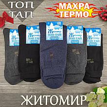 Носки мужские махра Топ-Тап Житомир Украина 29-31р ассорти НМЗ-040407