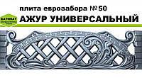 """Плита єврозабору №50 """"Ажур універсальний"""", напівглянсова., фото 1"""