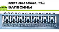 "Плита еврозабора №53 ""Балясины"", полуглянцевая."