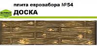 """Плита еврозабора №54 """"Доска"""", полуглянцевая."""