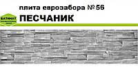 "Плита еврозабора №56 ""Песчаник"", полуглянцевая."