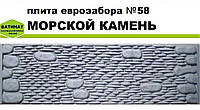 "Плита еврозабора №58 ""Морской камень"", полуглянцевая."