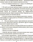 """Настольная игра """"Повышай Градус"""" (рус.) 800347, фото 7"""