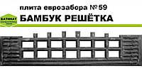 """Плита еврозабора №59 """"Бамбук решётка"""", полуглянцевая."""