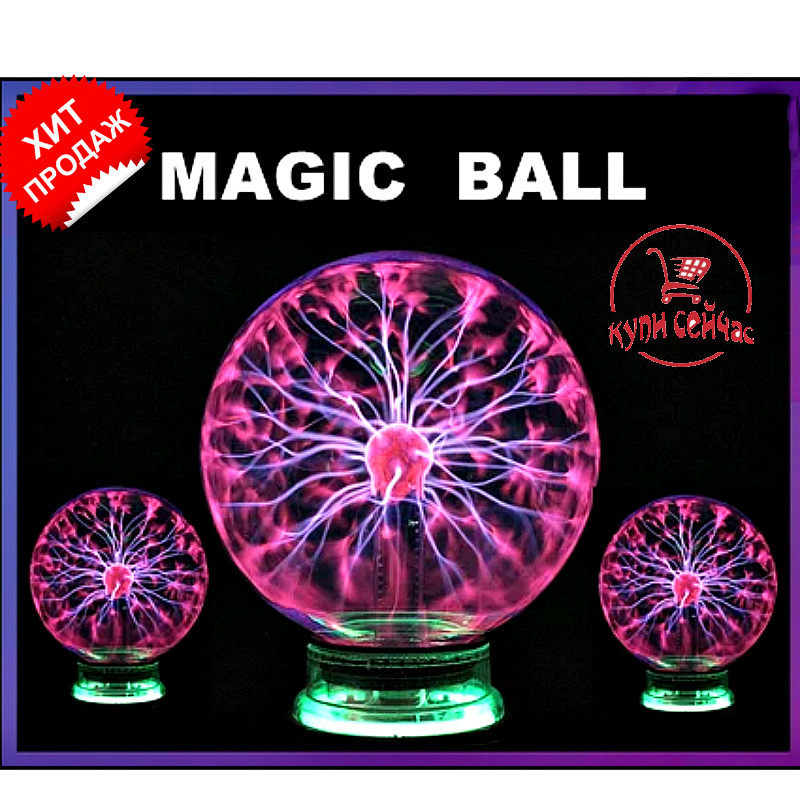 Плазменный шар молния Plasma ball,плазменный шар Тесла 12 см,ночник молния,светильник-анистрес